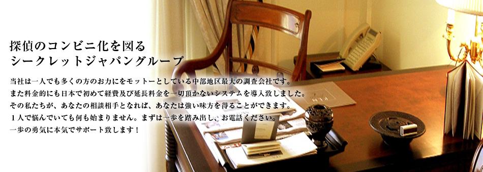 浮気・不倫調査や人探し・所在調査は探偵事務所シークレットジャパン静岡にお任せください